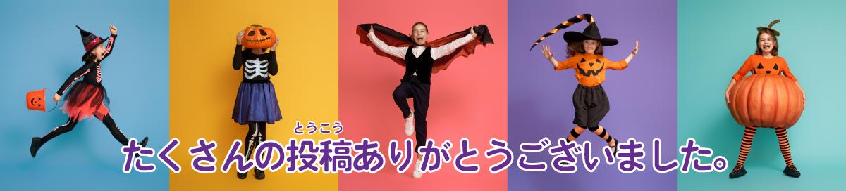 西武東戸塚S.C.ハロウィンフォトコンテスト